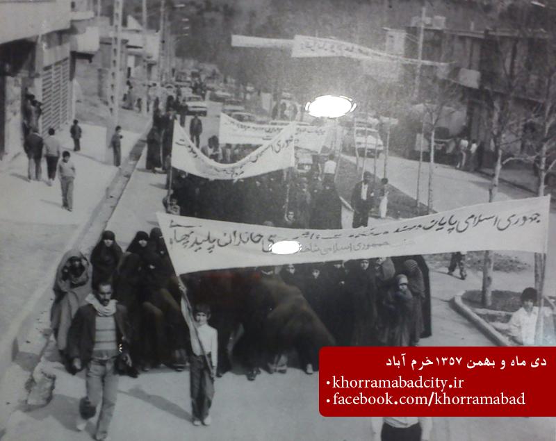خرم آباد انقلاب 1357